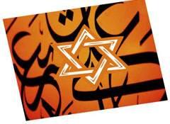 Müslüman Olan Yahudiler Psikiyatra Gönderiliyor